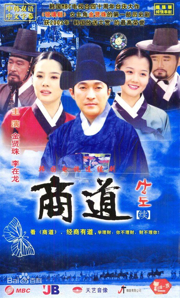 找一部老韩国电视剧《商道》(상도)-测评信息