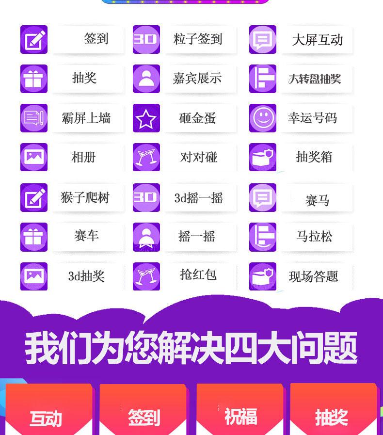 微信大屏幕活动列表