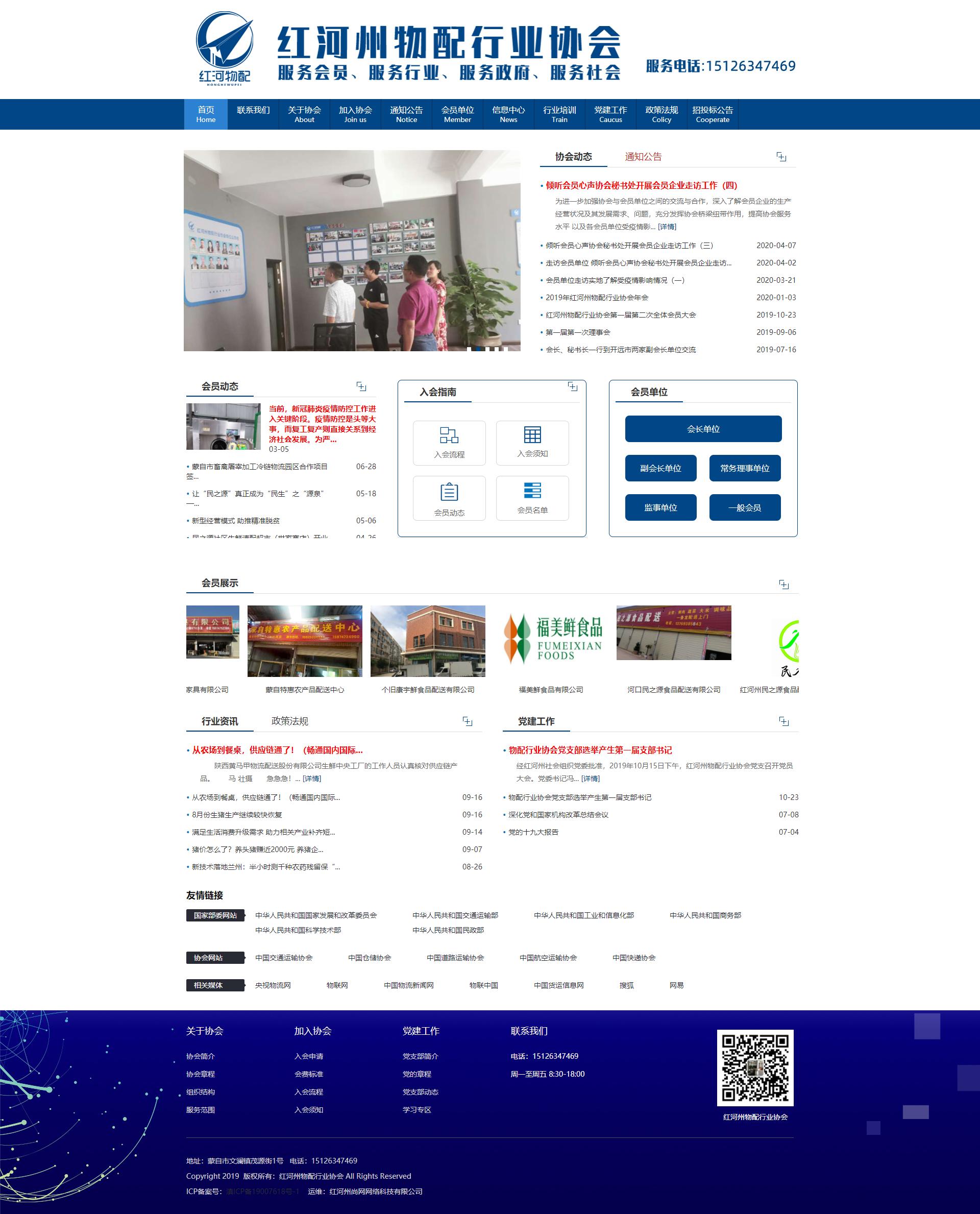 红河州物配行业协会网站