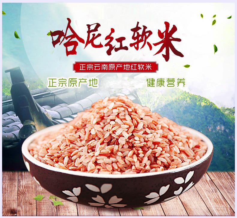 哈尼红软米