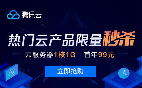 特价腾讯云 CVM 云服务器推荐 3 折起 低至 99 元/年