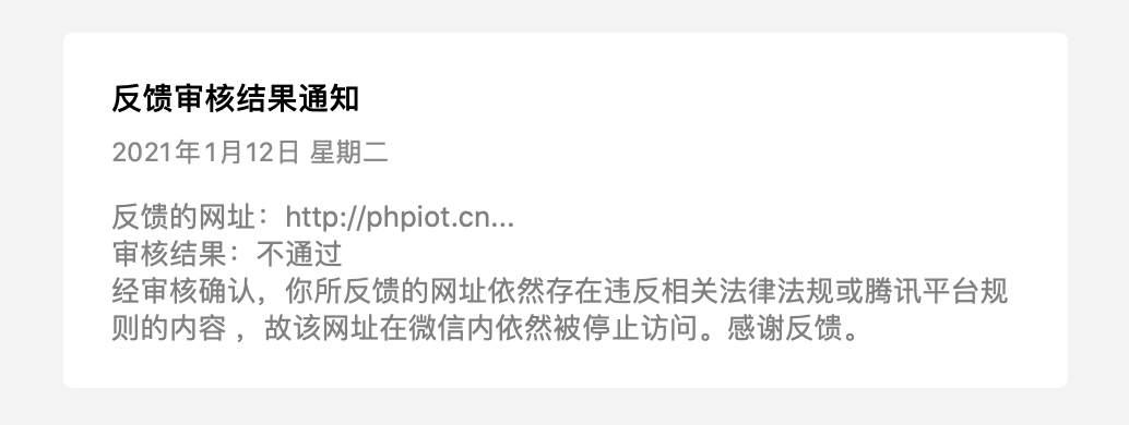 微信拦截申诉