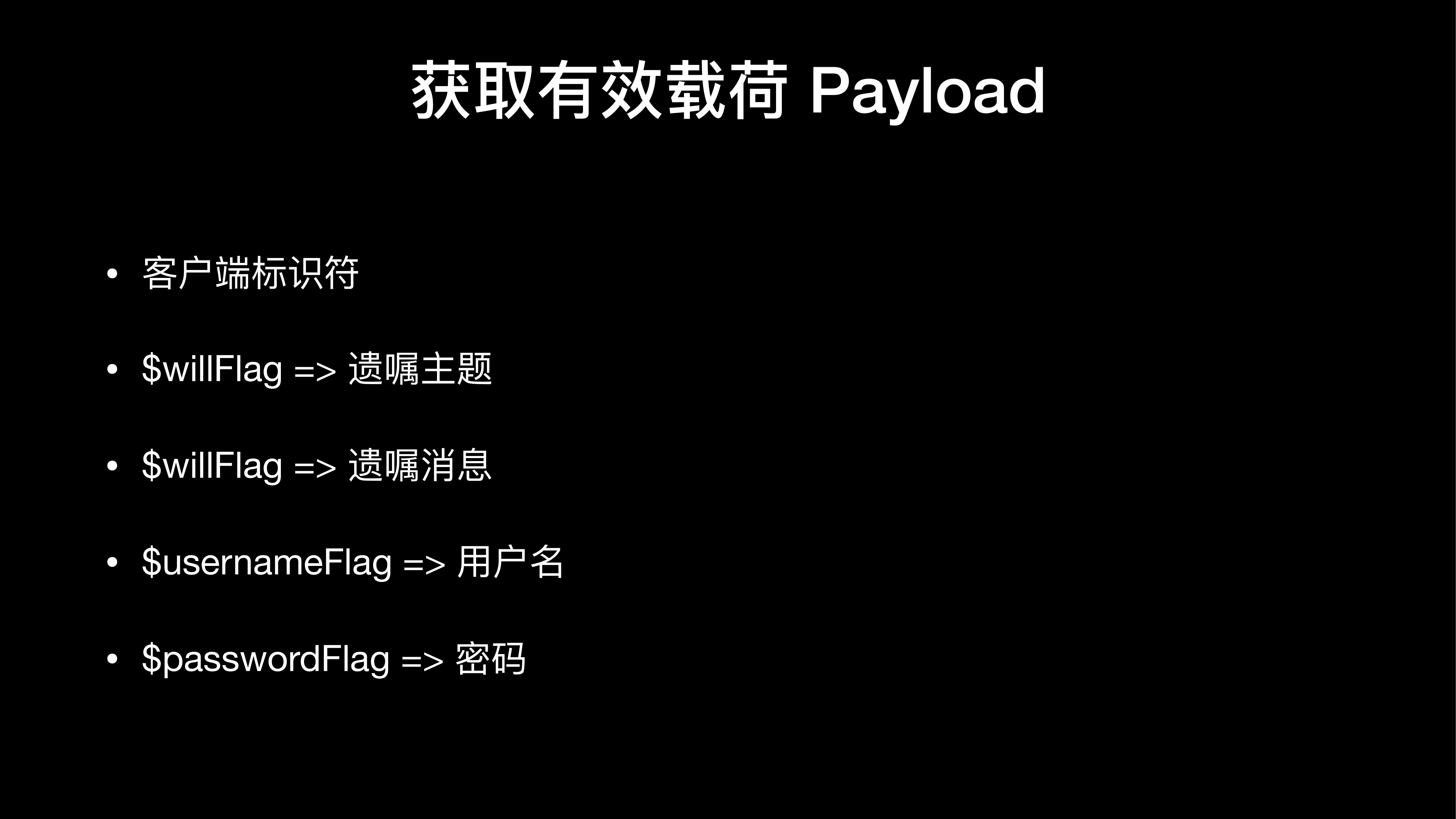 获取Payload