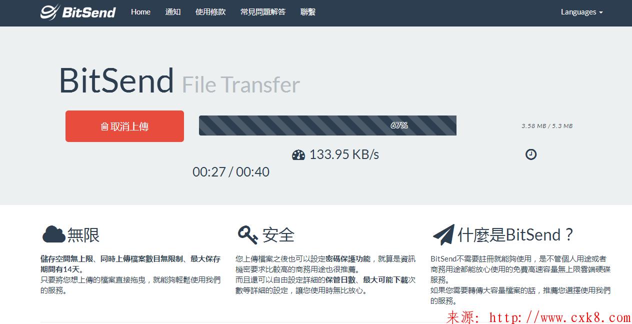 BitSend:一个不限容量,可设密码的免费文件存储分享平台