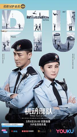 机动部队/PTU机动部队 (2019)