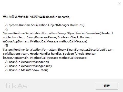 无法加载进行反序列化所需的类型 Beanfun Records 英文提示