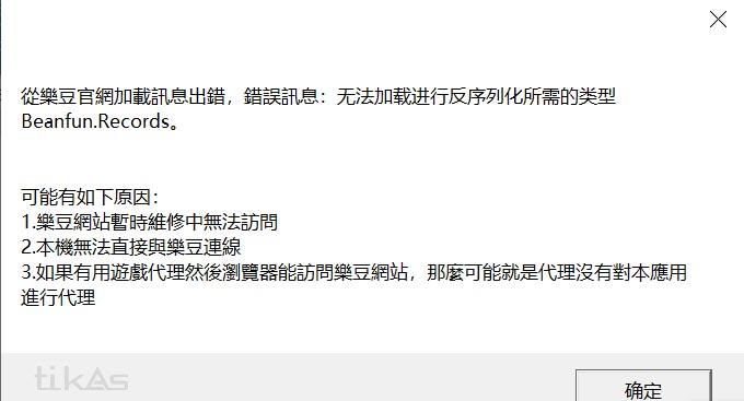 无法加载进行反序列化所需的类型 Beanfun Records 中文提示