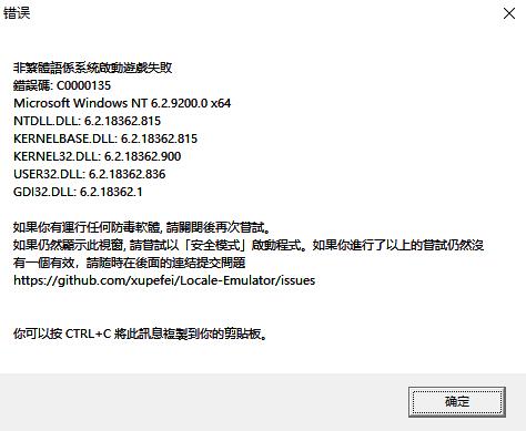 缤放启动提示非繁体语系系统启动游戏失败错误码C0000135