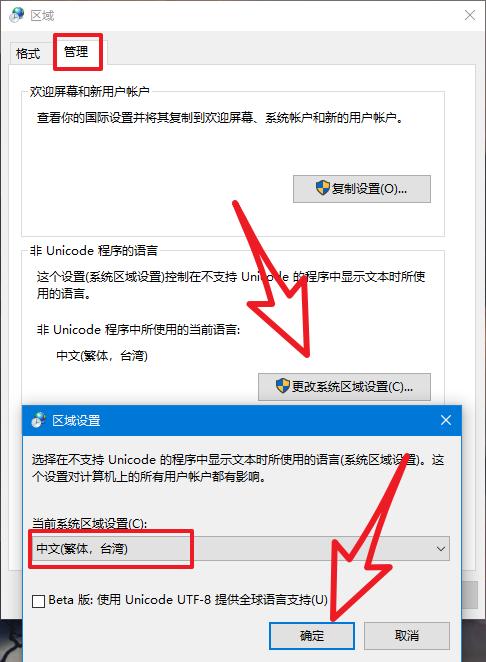 更改系统非 unicode 程序的语言设置