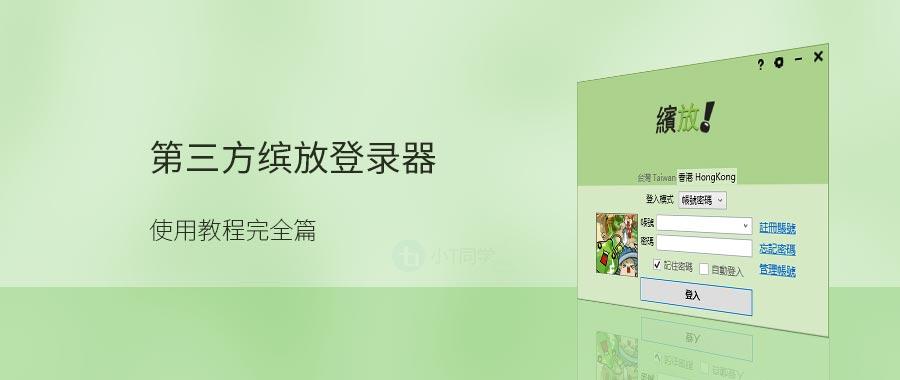 新枫之谷第三方缤放登录器使用教程-完全篇