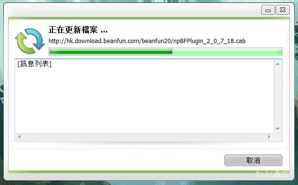 beanfun更新档案