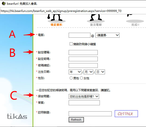 beanfun账号注册页面