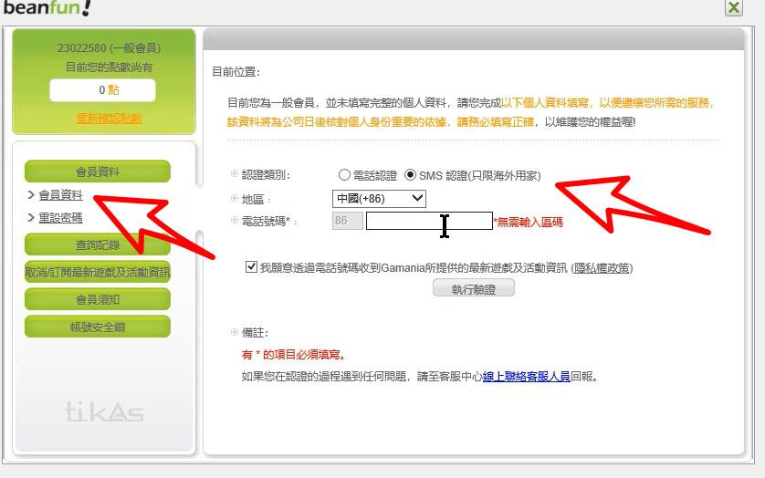 SMS进队认证手机号码