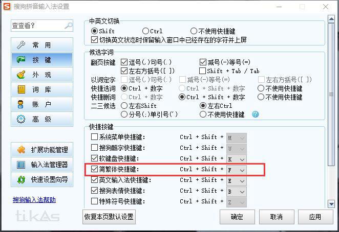 输入法的简繁体快捷键修改