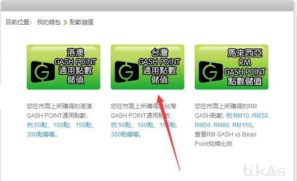 点台湾通用GASH点数