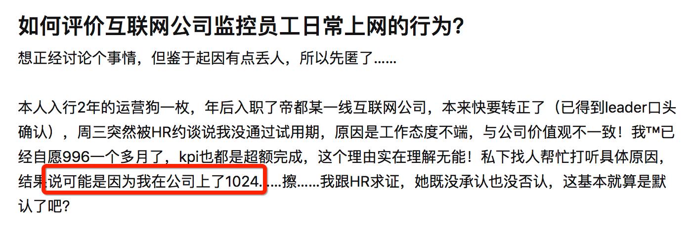 试用期不过因在公司浏览 1024 网站