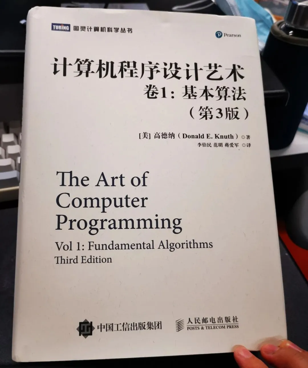 在家吃灰的《计算机程序设计艺术卷1》