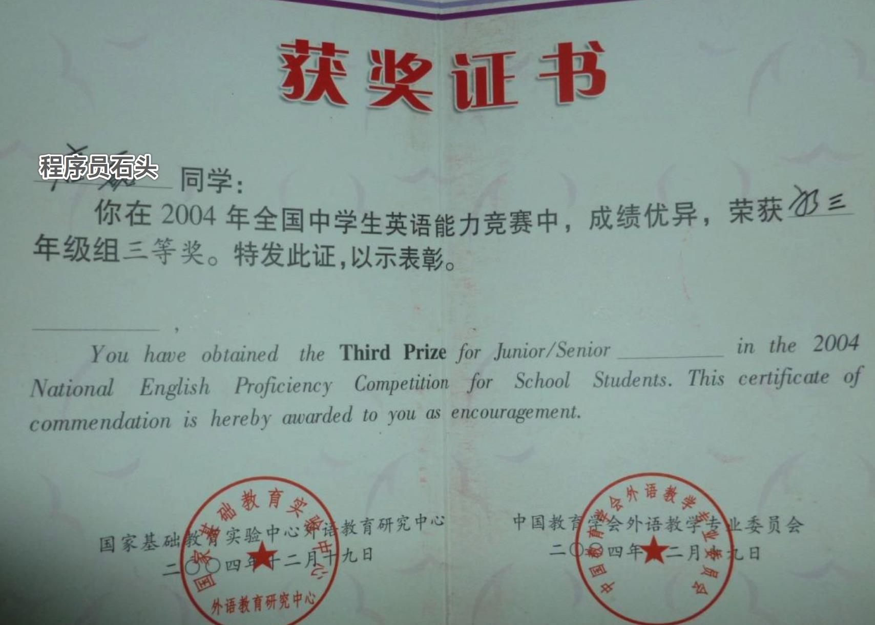 英语竞赛-全国三等奖