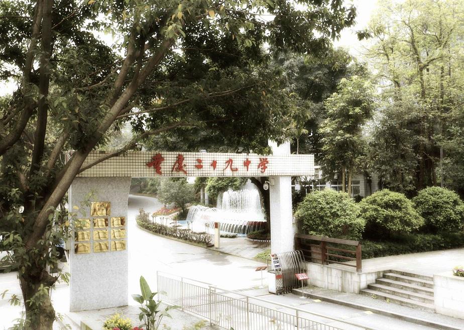 重庆 29 中学 —— 图片来源于官网