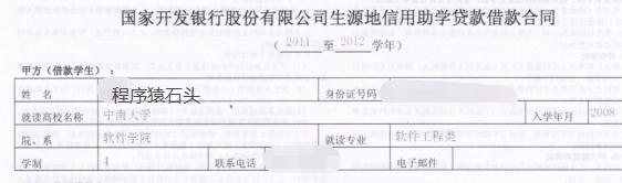 助学贷款合同