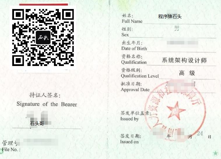 持证程序员 —— 人社部系统架构设计师证书