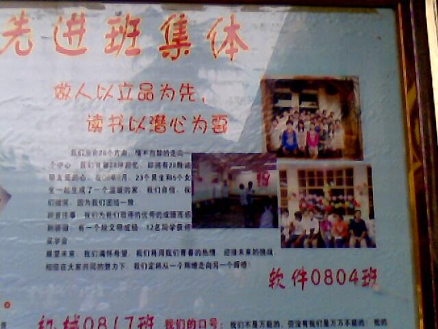 学校先进班集体标兵宣传海报