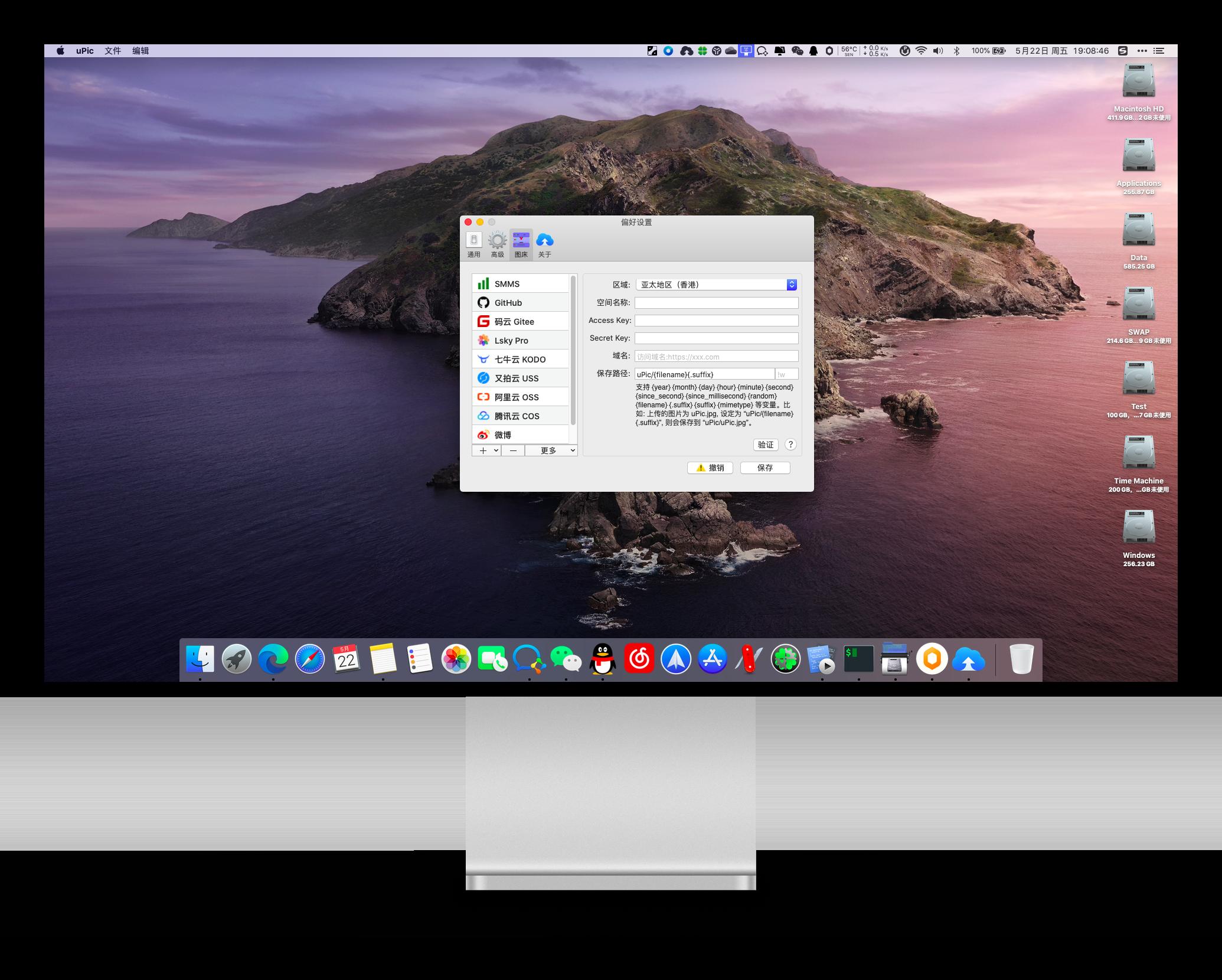 uPic 0.19.6 一款 Mac 端图床客户端