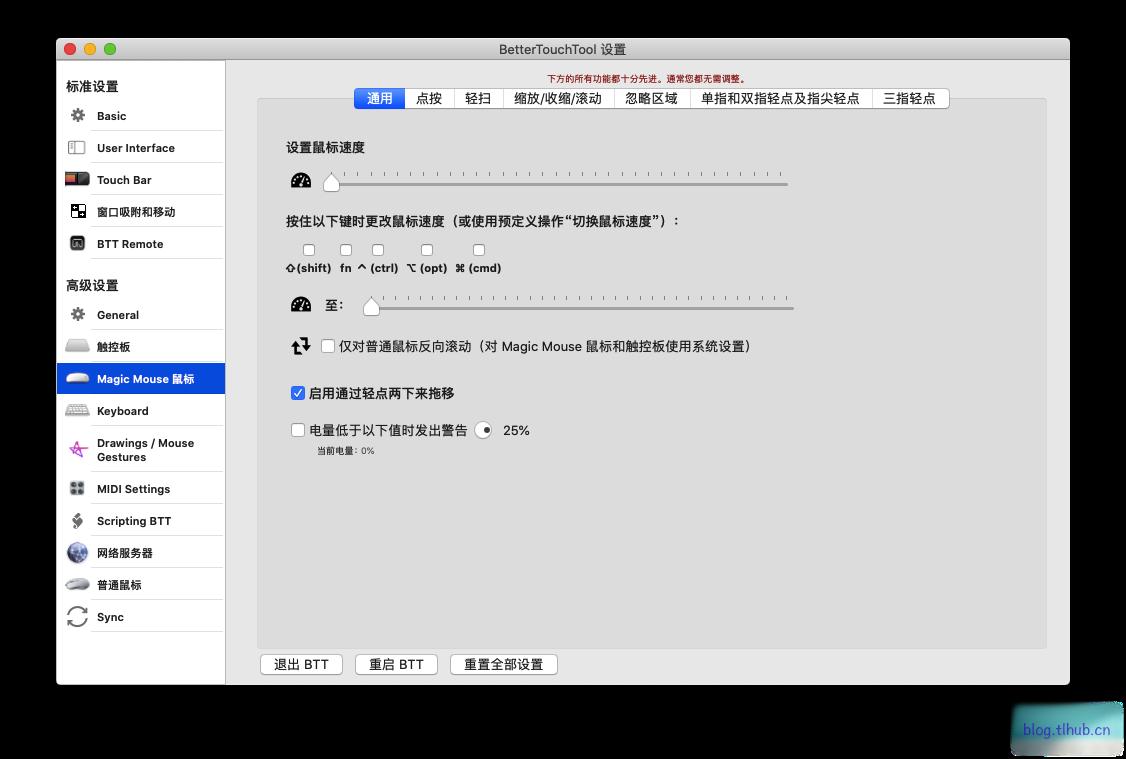 BetterTouchTool 3.375 鼠标触控板增强工具