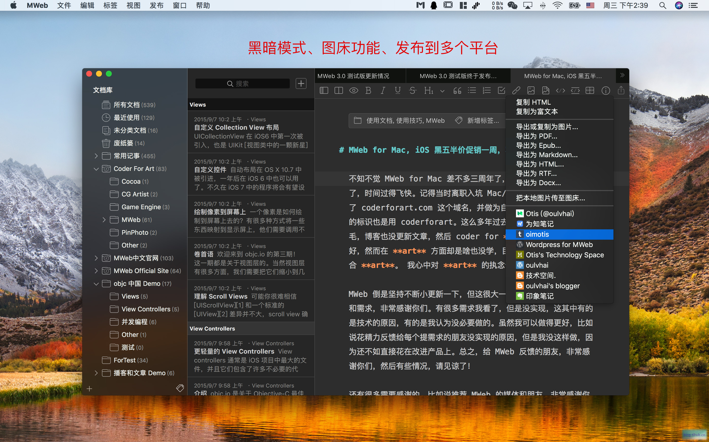 MWeb 3.4.1 专业的 Markdown 写作、记笔记、静态博客生成软件