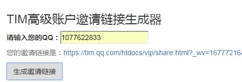在线生成TIM高级账户邀请源码