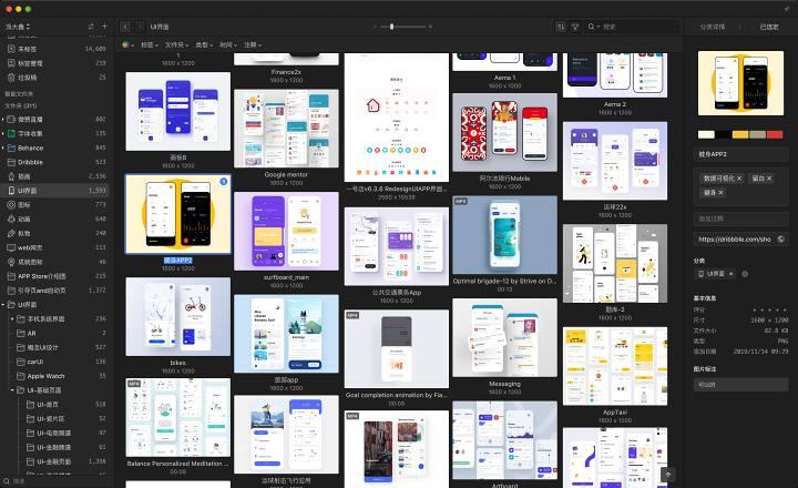 工具-最佳设计师伴侣Eagle-我的使用技巧分享插图(3)
