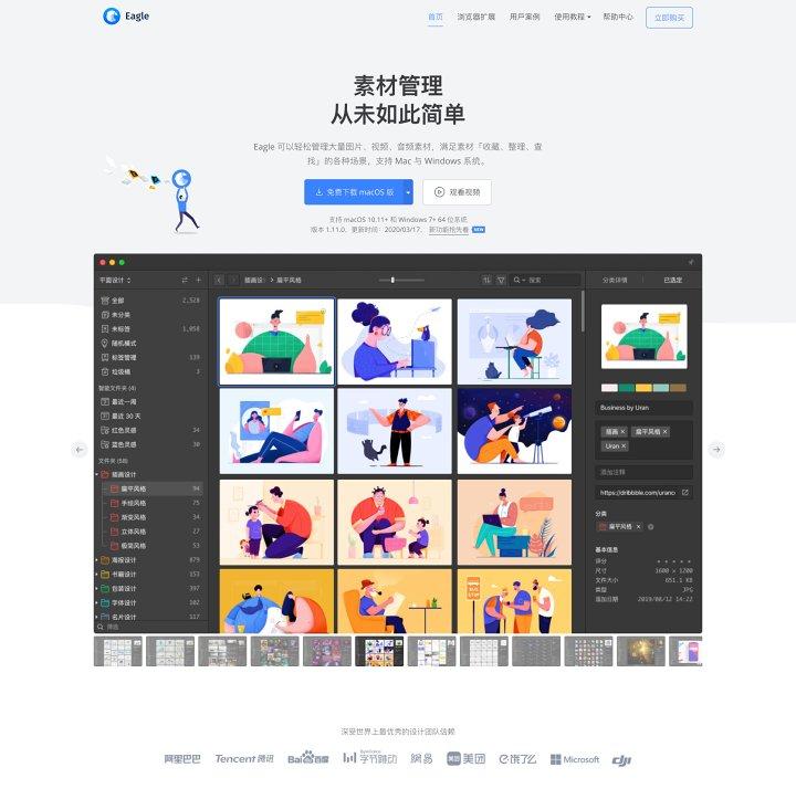 工具-最佳设计师伴侣Eagle-我的使用技巧分享插图(1)