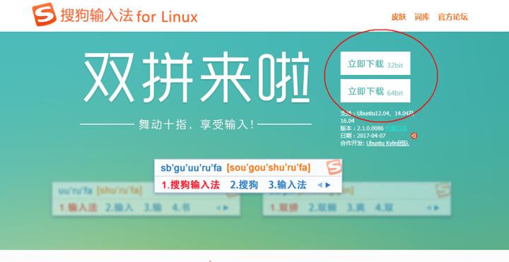 Linux搜狗输入法安装包
