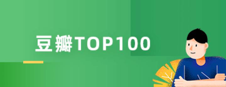 豆瓣Top100