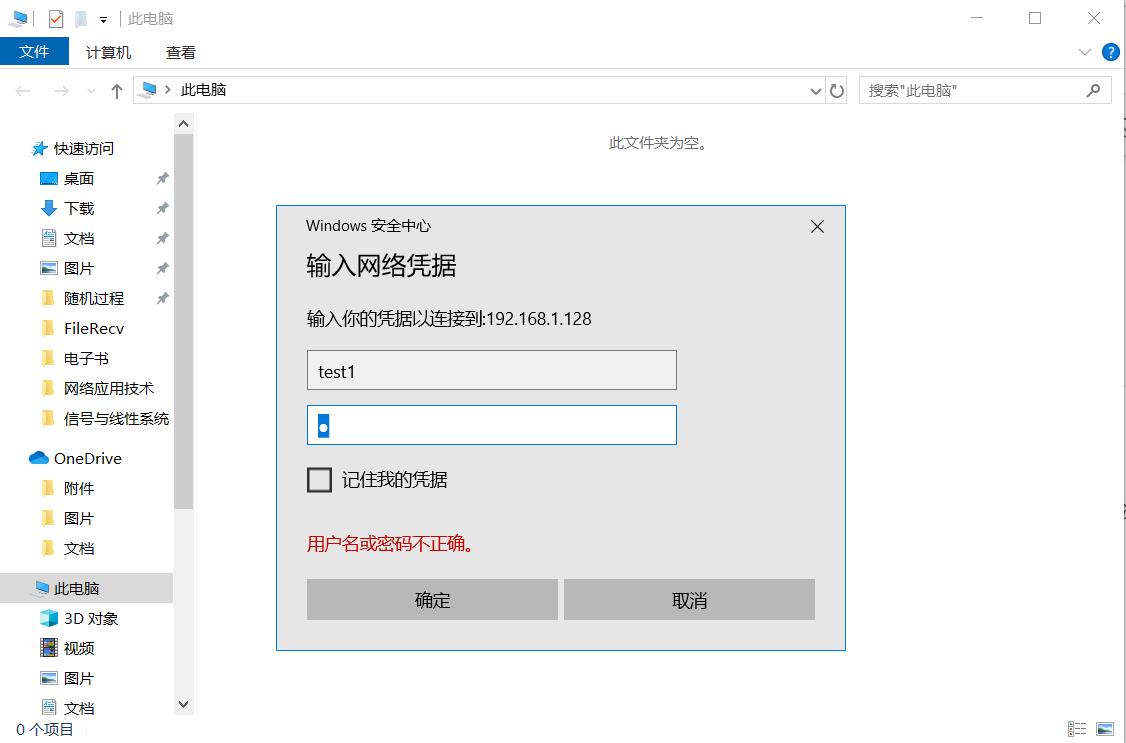 图3.1 Windows10连接Samba服务器