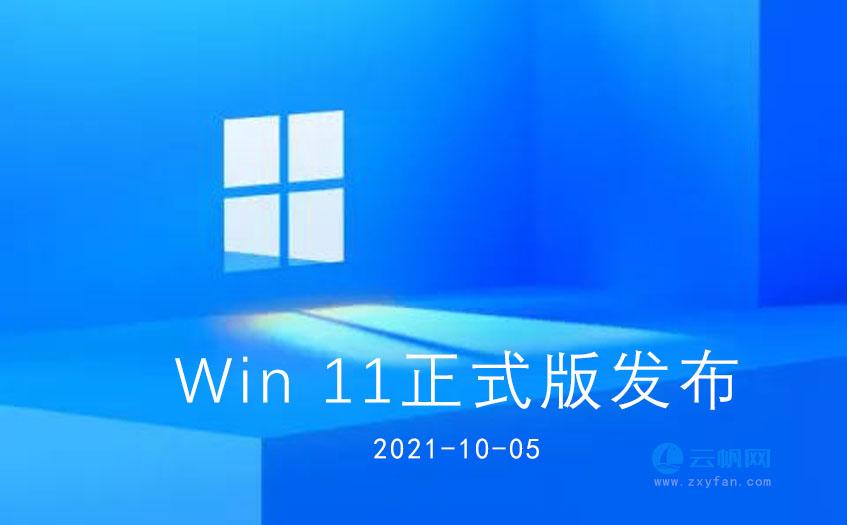 Windows11正式版发布-itbaihui.com