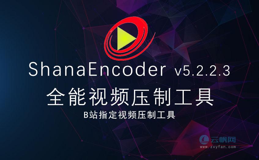 ShanaEncoder v5.2.2.3视频压制工具-B站指定压制工具-云帆网