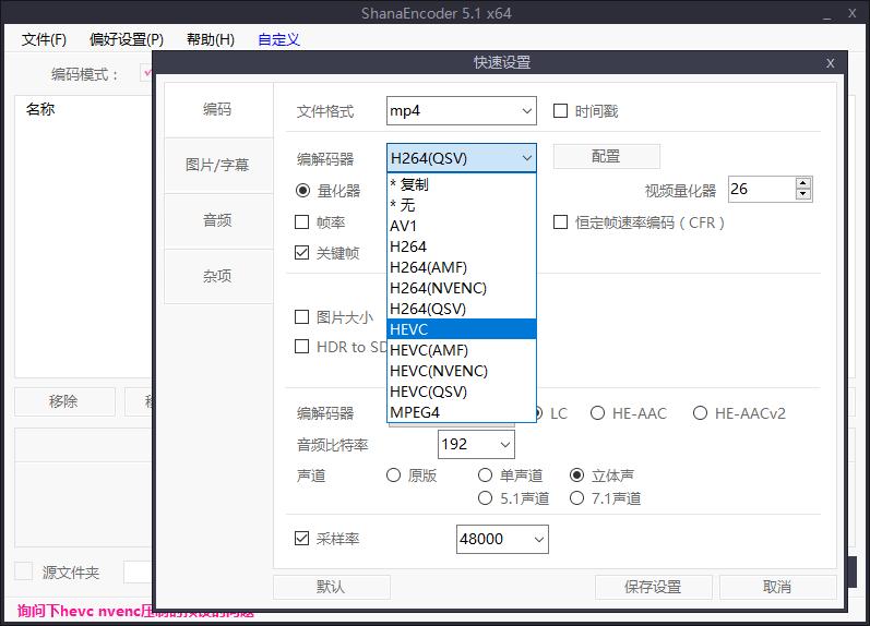 ShanaEncoder-B站指定视频压制工具-云帆网