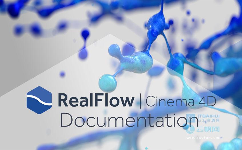 Realflow for C4D支持C4D R24-it百汇网