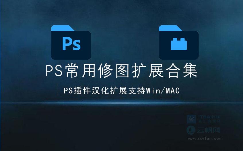 PS35款常用修图扩展-it百汇网