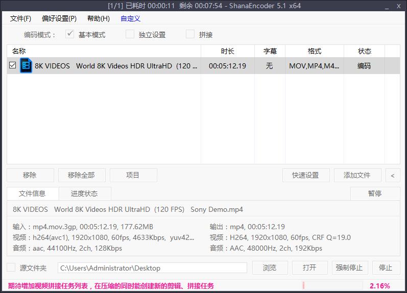 ShanaEncoder-V5.2-B站指定视频压制工具-云帆网