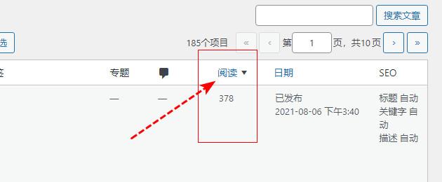 dux 7.4 新增阅读量排序功能
