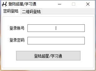 超星尔雅学习通自动签到软件