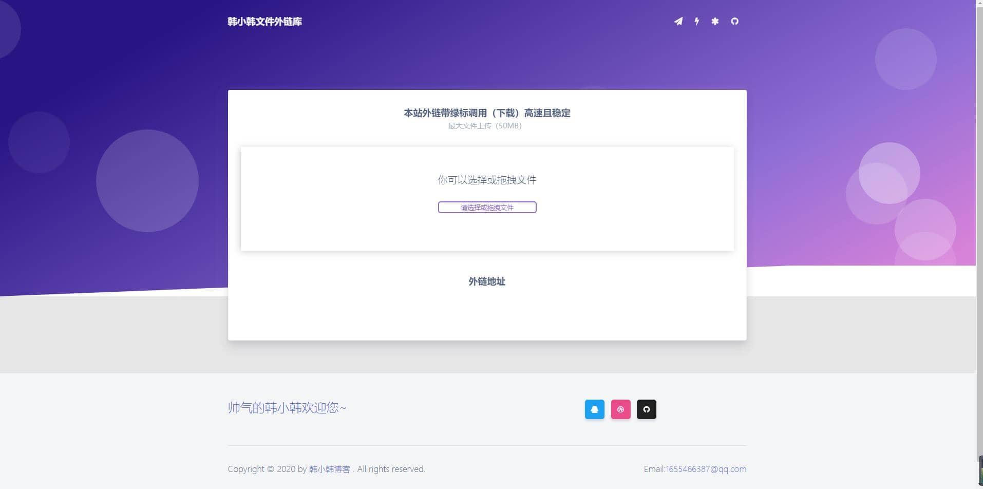 韩小韩超星文件外链库1.0源码