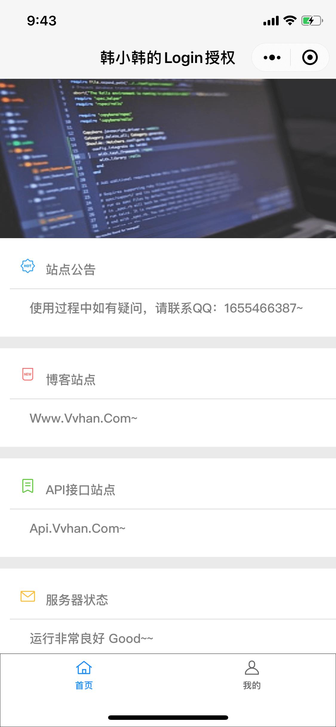 使用微信小程序扫码登录自己的网站后台