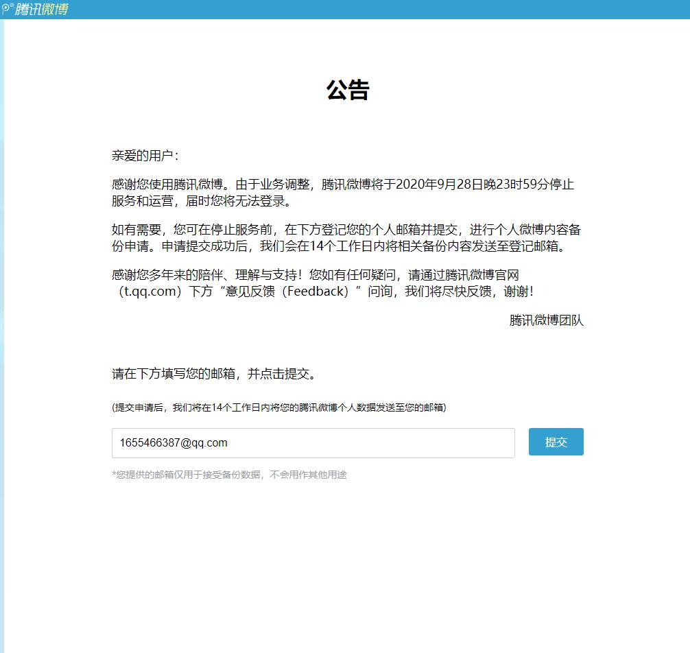 腾讯微博将于2020年9月28日晚23时59分停止服务和运营