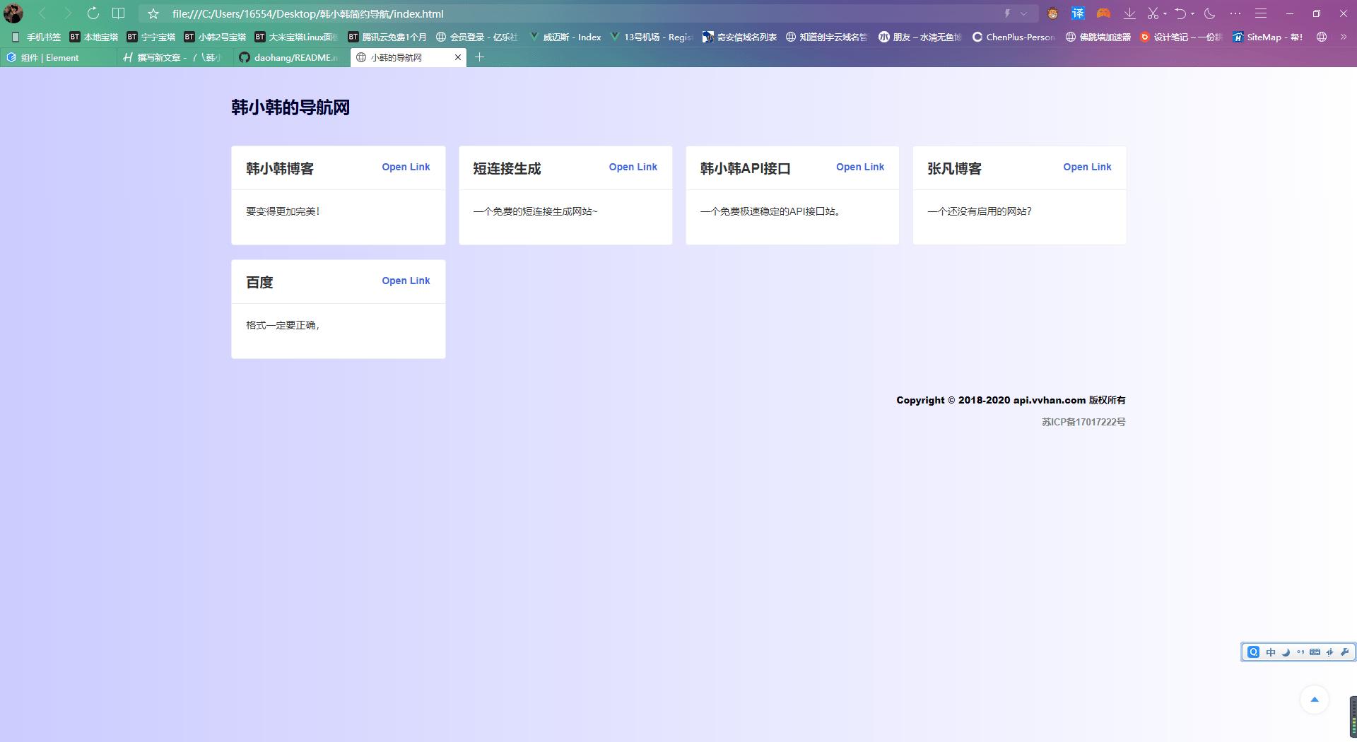 基于Vue+Element框架的韩小韩简约导航网