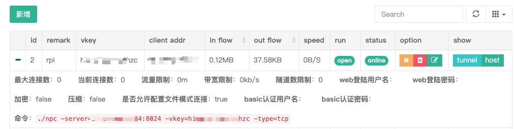 nps内网穿透实现外网访问树莓派