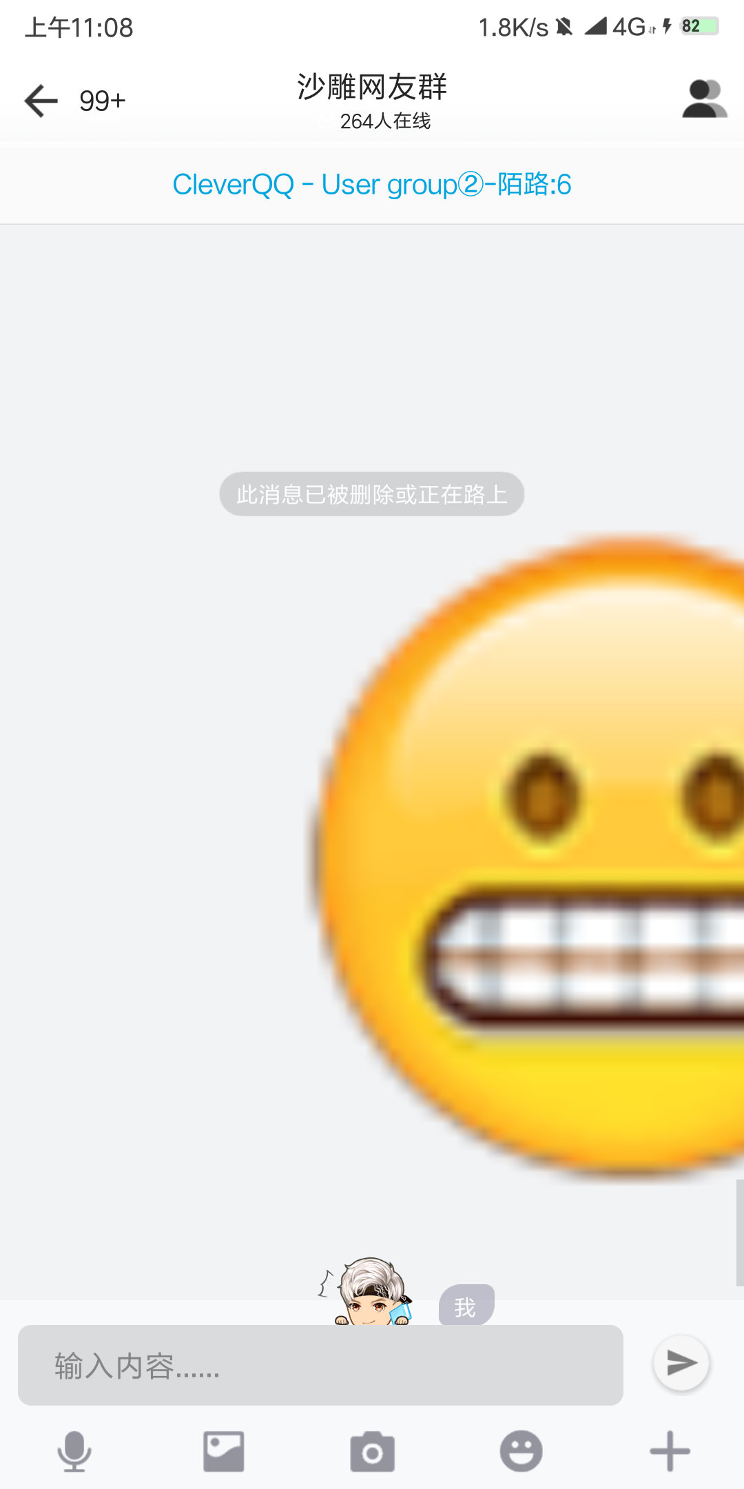 QQ群卡屏撤回大表情代码效果图