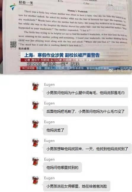 上海一中学寒假作业涉黄 副校长被处分
